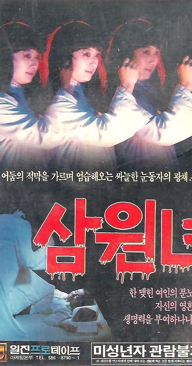 Image Samwonnyeo