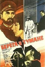 Mglistye berega Poster