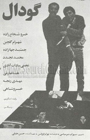 Godal ((1987))