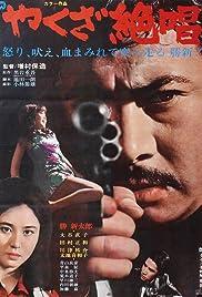 Yakuza zesshô Poster
