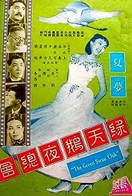 Lu tian e ye zong hui (1958)