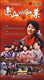 Yuan shan de hong ye (2010) Poster