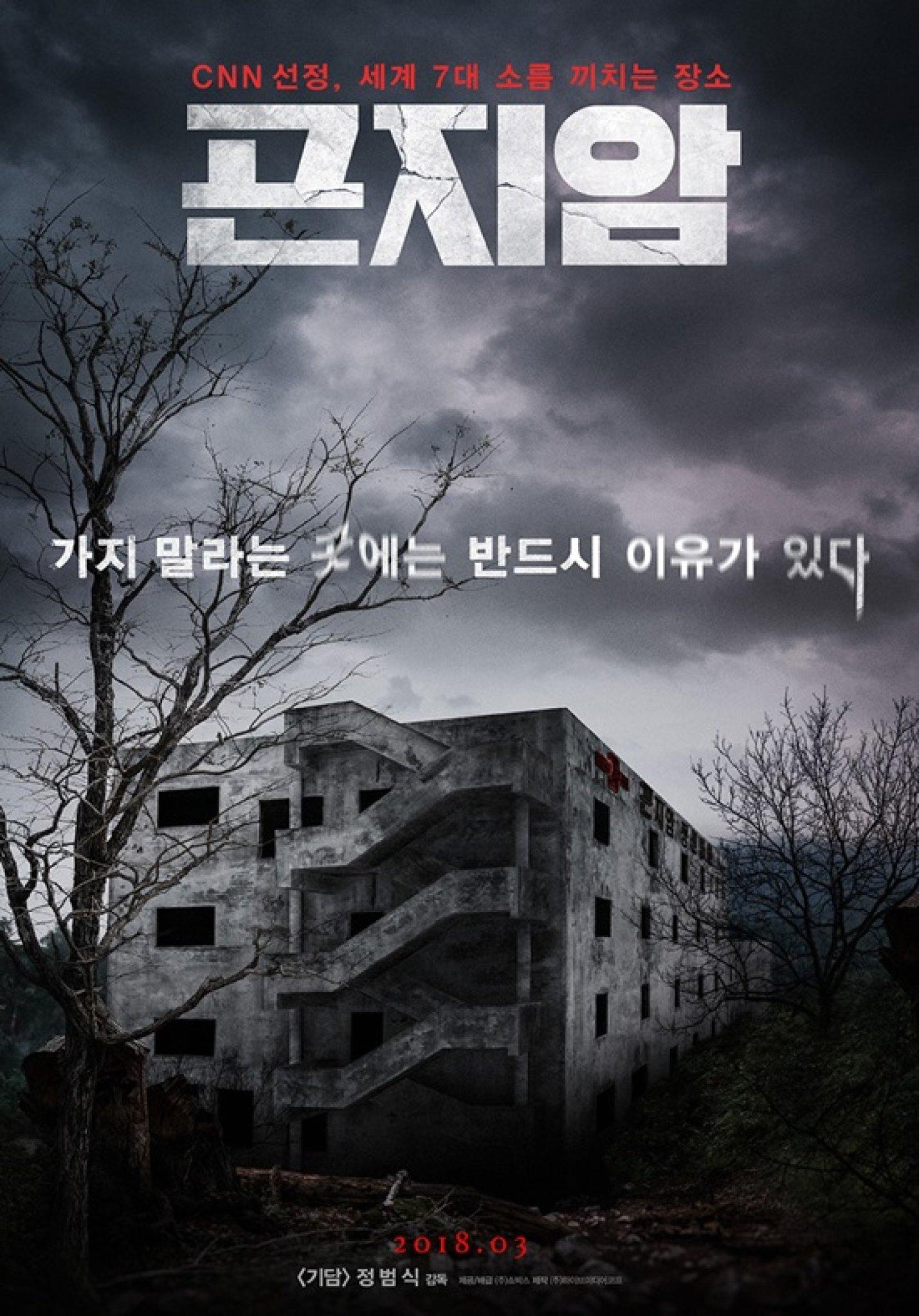 Gonjiam: Haunted Asylum (2018) Full Korean New Movie