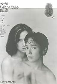 Onna ga ichiban niau shokugyo (1990)