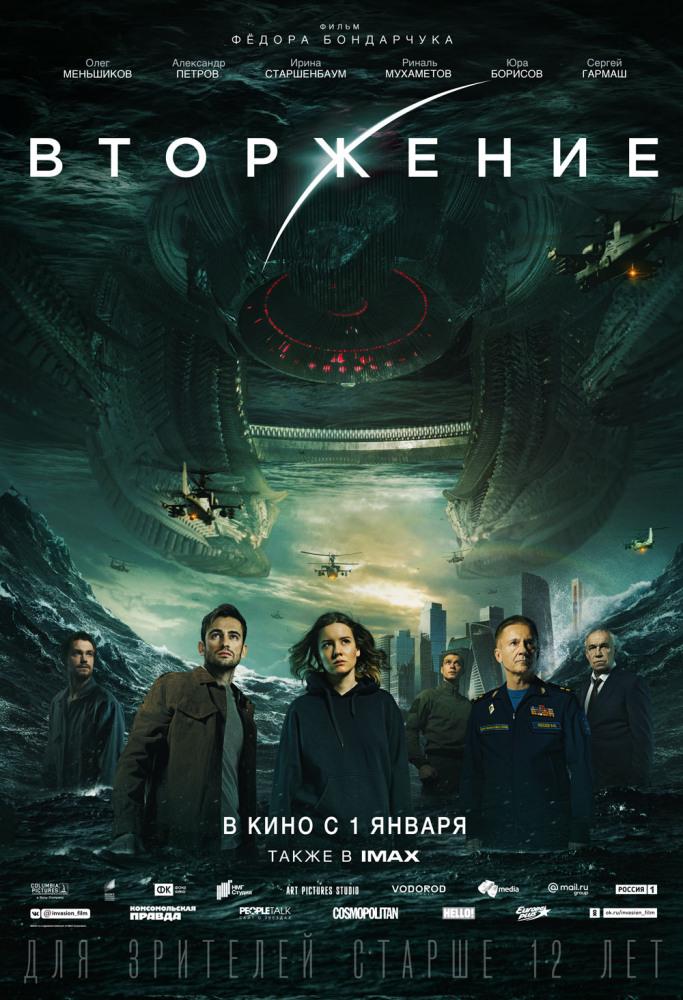 Attraction 2 : Invasion (2020) Subtitle Indonesia
