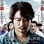 Nagi machi (2019)