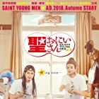 Ken'ichi Matsuyama and Shôta Sometani in Saint Young Men (2018)