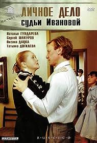 Lichnoe delo sudi Ivanovoy (1986)