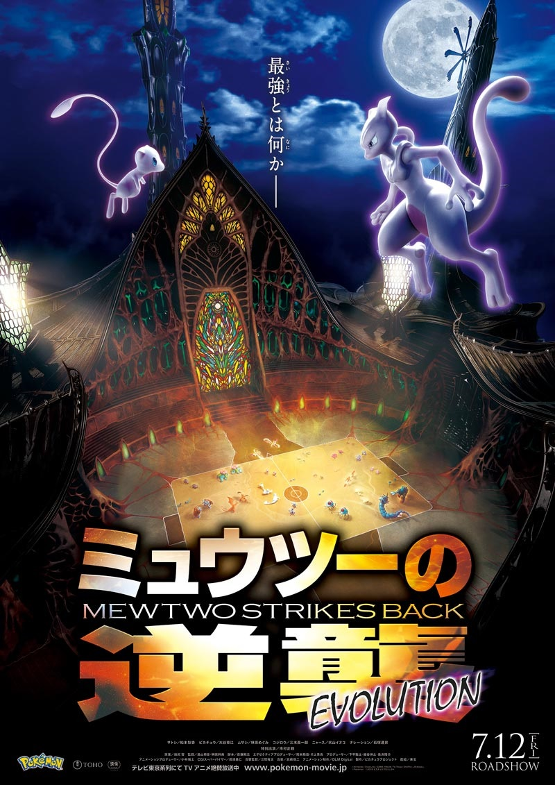 Pokémon: Mewtwo Strikes Back - Evolution (2019) - Photo Gallery - IMDb