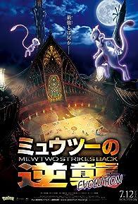 Primary photo for Pokémon: Mewtwo Strikes Back - Evolution
