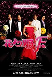 Boys Over Flowers: Final Poster
