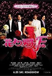 Hana yori dango: Fainaru Poster