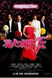 Hana yori dango: Fainaru (2008) filme kostenlos