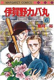 Iga-no Kabamaru Poster