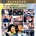 Guai ren guai shi (1974)