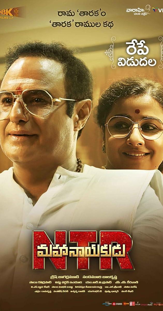 NTR: Mahanayakudu Torrent Download