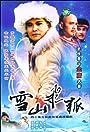 Xue shan fei hu