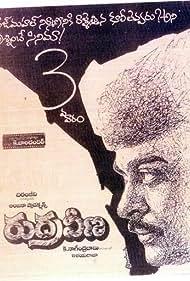 Chiranjeevi in Rudra Veena (1988)