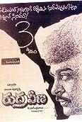 Rudra Veena (1988)