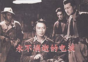 Xin-Gang Wang Yong bu xiao shi de dian bo Movie