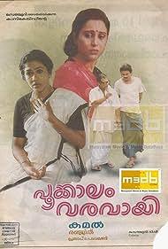 Pookkalam Varavayi (1991)