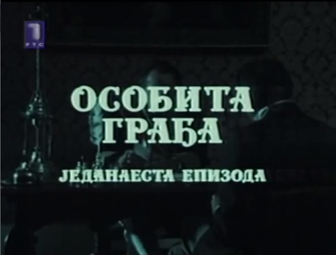 Vuk Karadzic (1987)