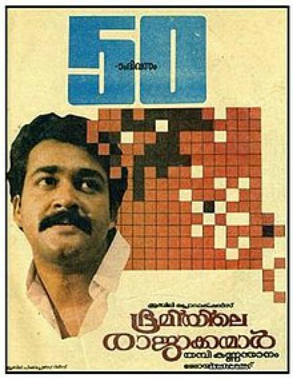 Boomiyile Rajakkanmar ((1987))