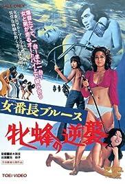 Sukeban burûsu: Mesubachi no gyakushû Poster