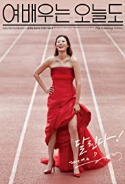 Yeobaeoo-neun Oneuldo Poster