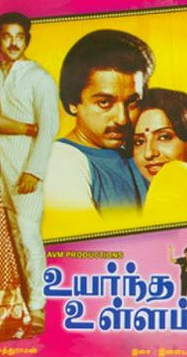 Uyarntha Ullam Torrent Download