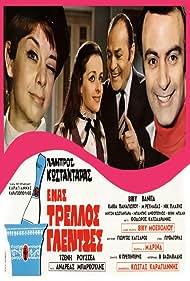 Andreas Barkoulis, Labros Konstadaras, Jenny Roussea, and Vicky Vanita in Enas trellos glentzes (1970)