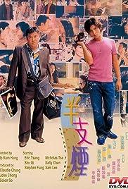 Ban zhi yan Poster