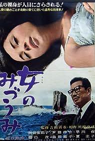 Onna no mizûmi (1966)