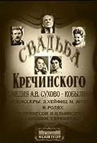 Svadba Krechinskogo