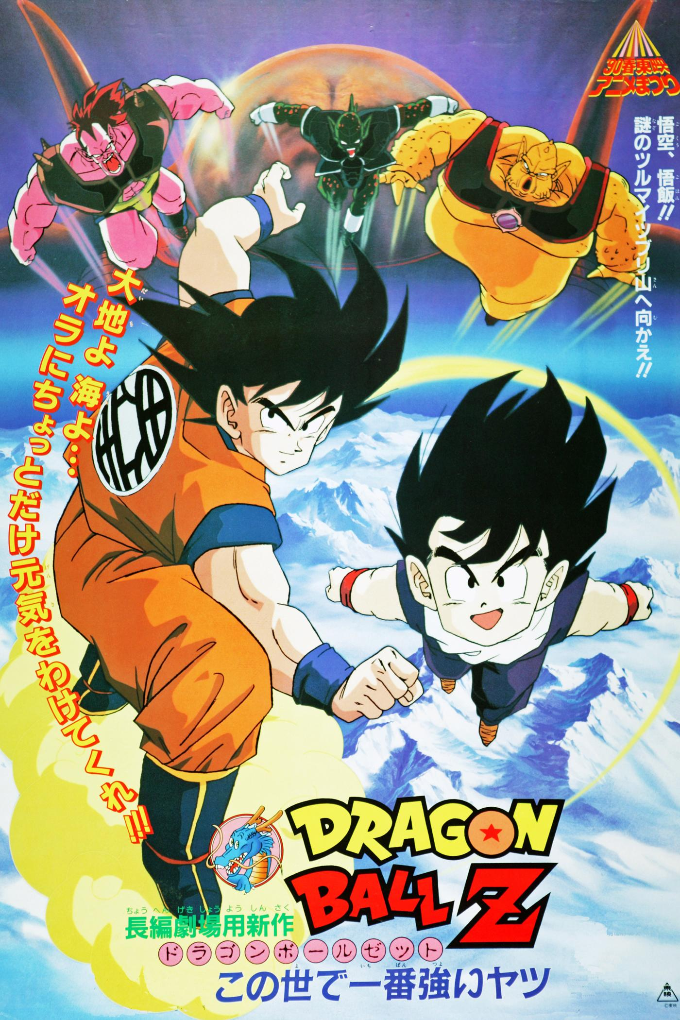 Dragon Ball Z The Worlds Strongest 1990 Imdb