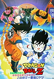 Dragon Ball Z: The World's Strongest Poster