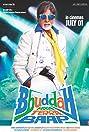Bbuddah... Hoga Terra Baap (2011) Poster