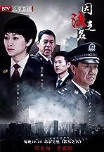 Yin Fa Zhi Ming