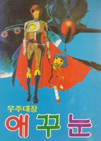 Ujudaejang aekkunun ((1980))