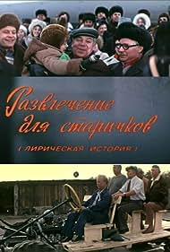 Razvlechenie dlya starichkov (1977)