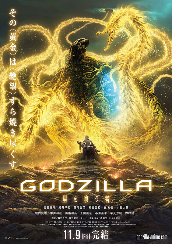 Download Godzilla: The Planet Eater