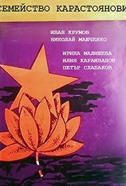 Semeystvo Karastoyanovi Poster