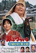 Tora-san Goes Religious?