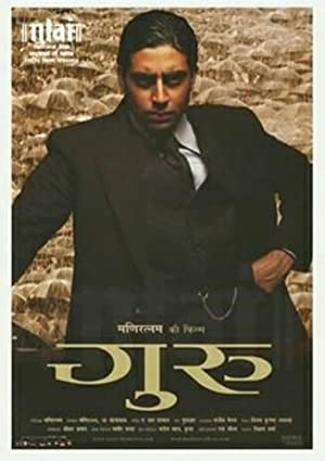 Guru movie, song and  lyrics