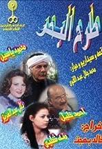 Hakawy Tarh Al-Bahr