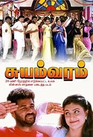Suyamvaram Poster