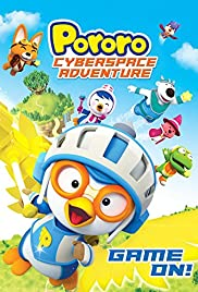 Pororo3: Cyber Space Adventure Poster