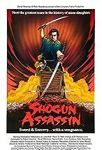Primary image for Shogun Assassin