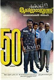 Mookkillarajyathu () film en francais gratuit