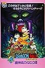 Dragon Ball: Sleeping Princess in Devil's Castle (1987) Poster